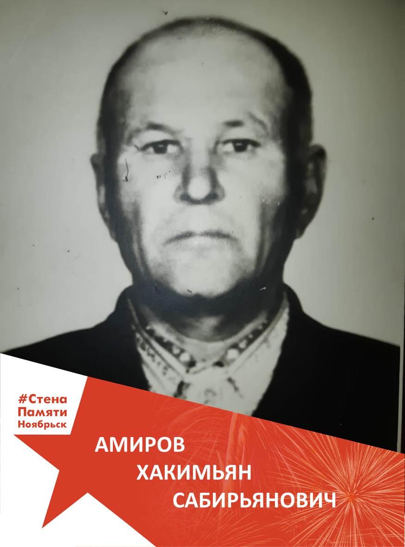 Амиров Хакимьян Сабирьянович