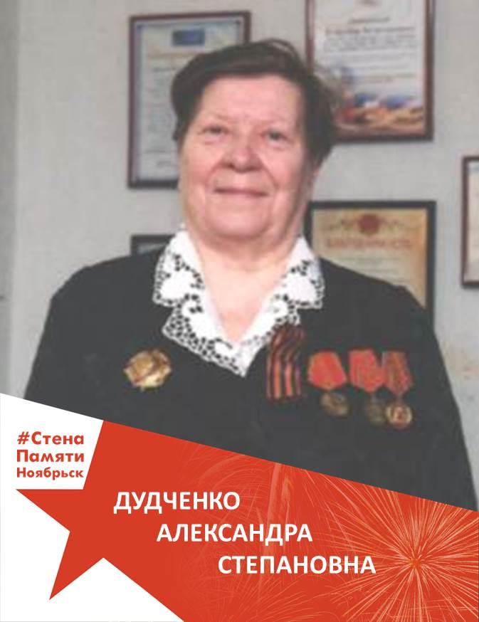 Дудченко Александра Степановна