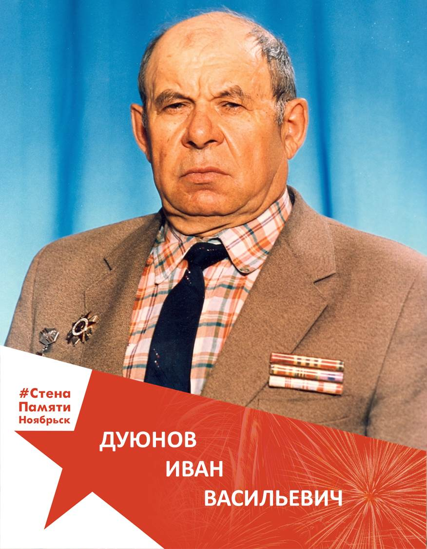 Дуюнов Иван Васильевич