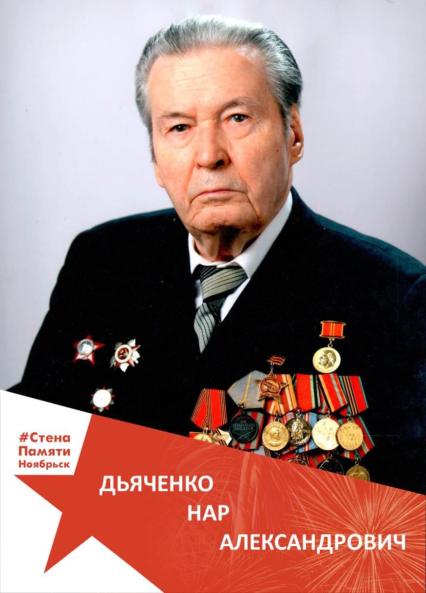 Дьяченко Нар Александрович
