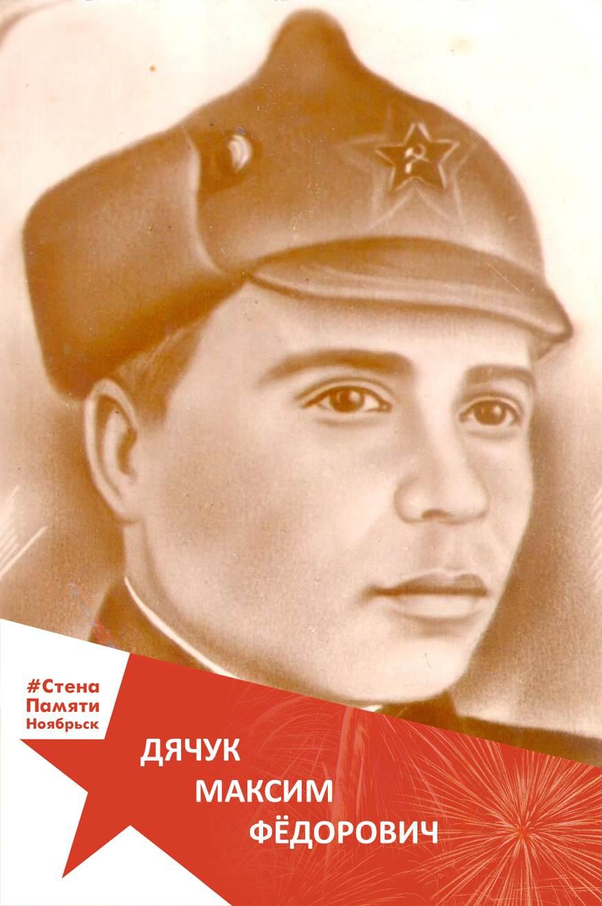 Дячук Максим Фёдорович