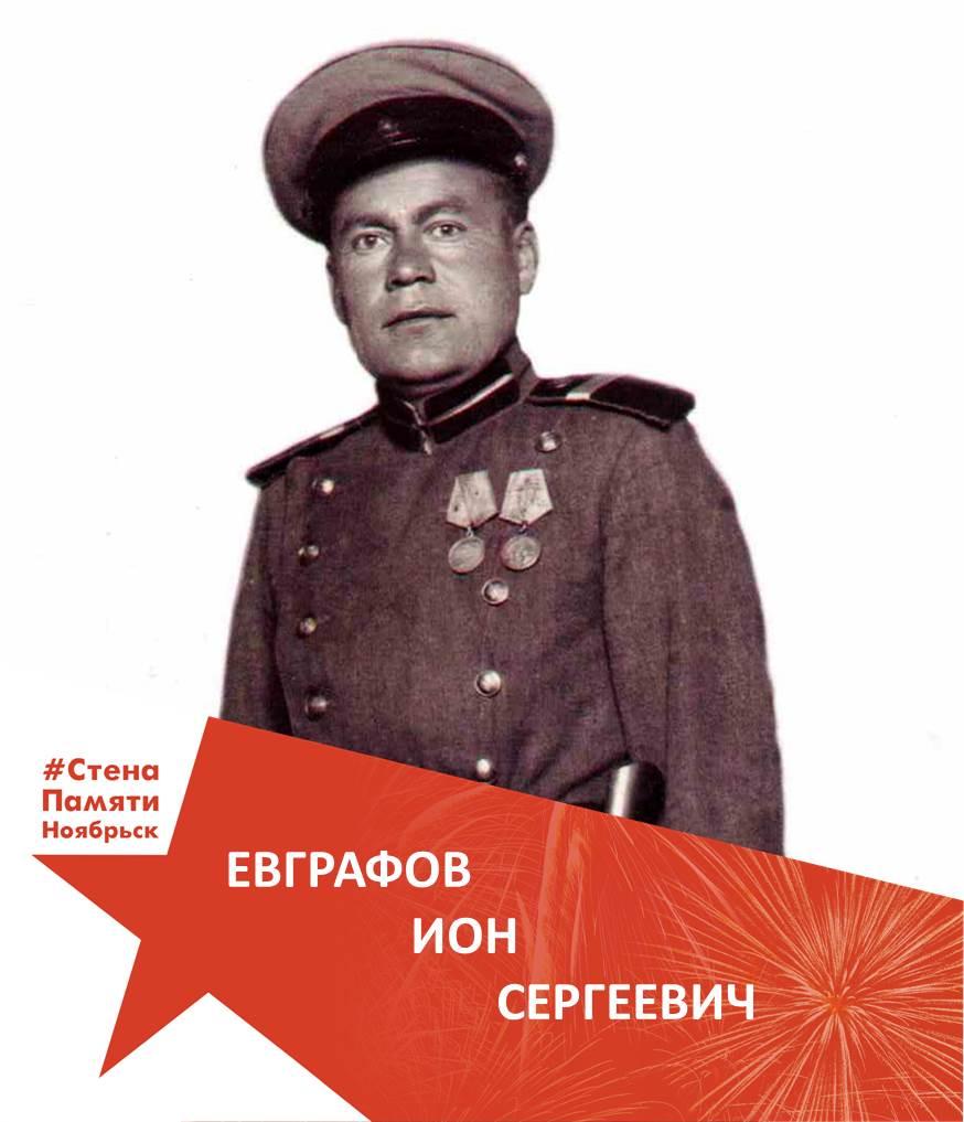 Евграфов Ион Сергеевич