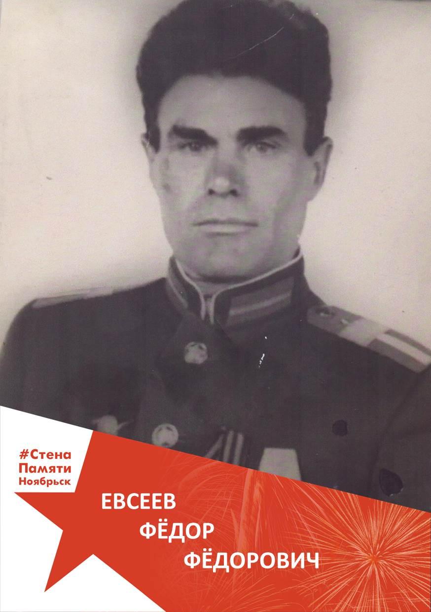 Евсеев Фёдор Фёдорович