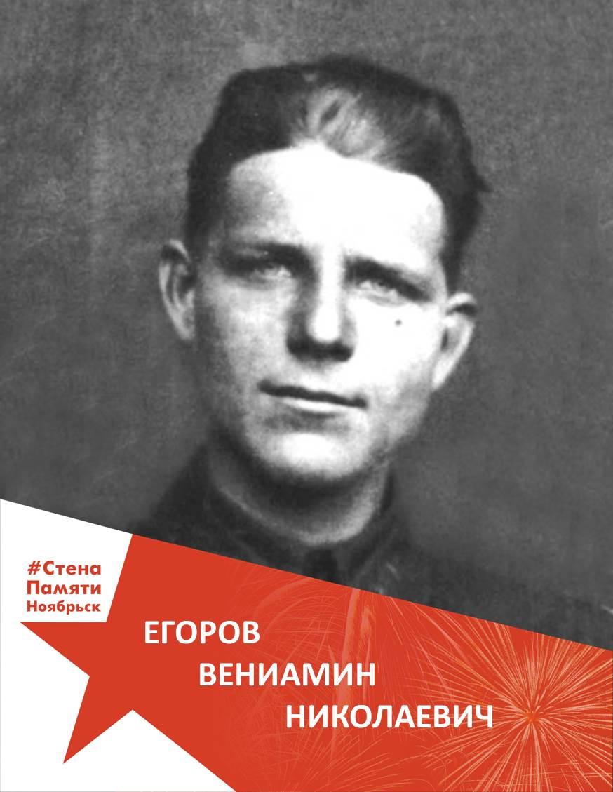 Егоров Вениамин Николаевич