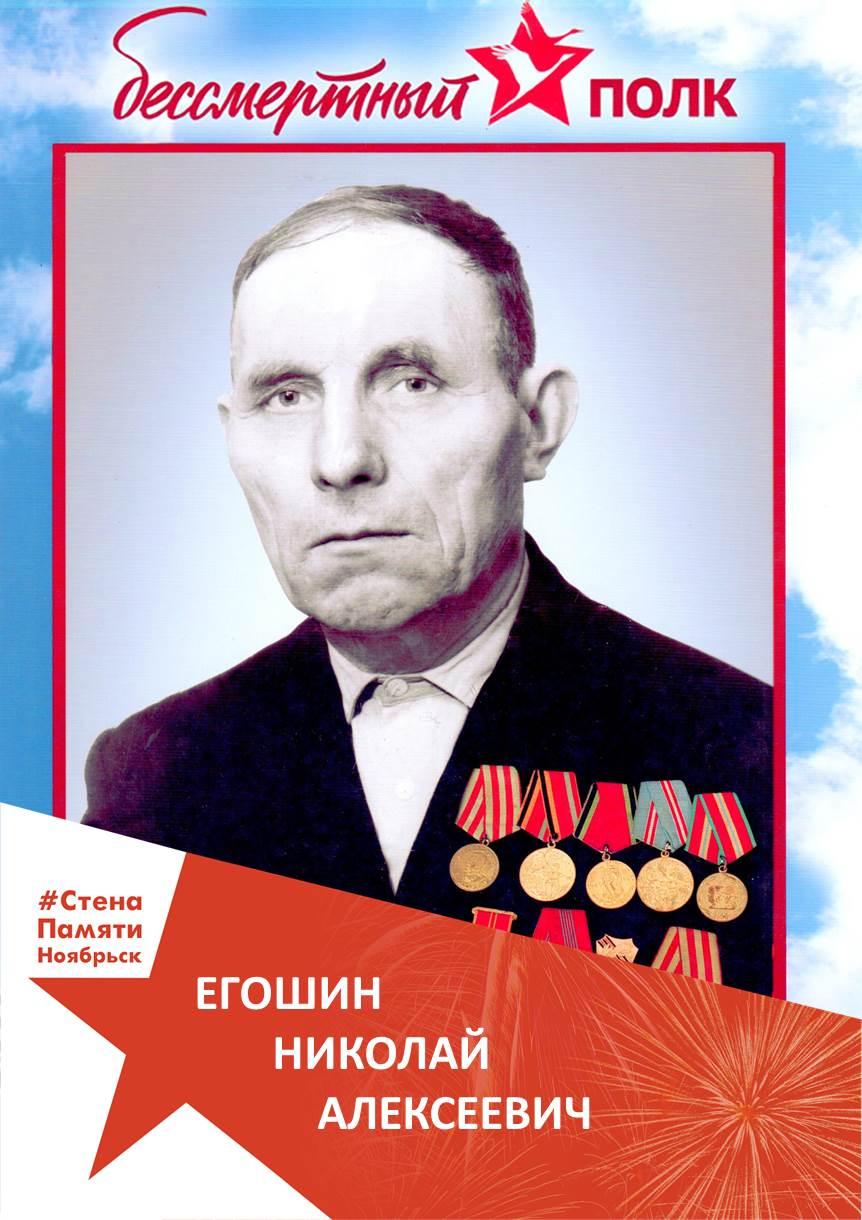 Егошин Николай Алексеевич