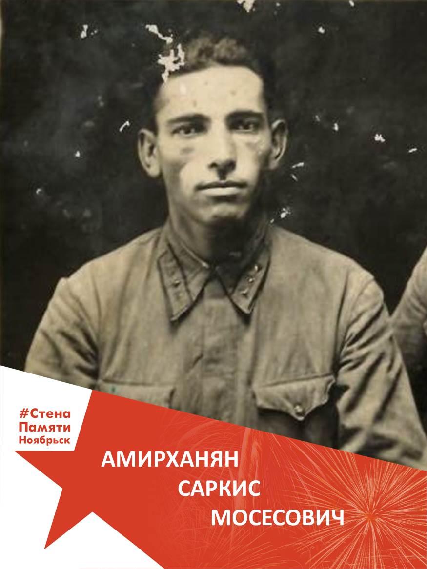 Амирханян Саркис Мосесович