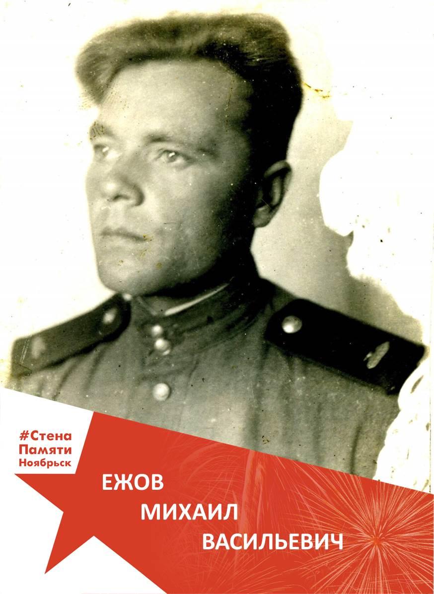 Ежов Михаил Васильевич