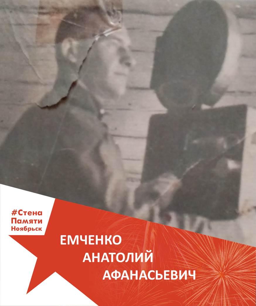 Емченко Анатолий Афанасьевич