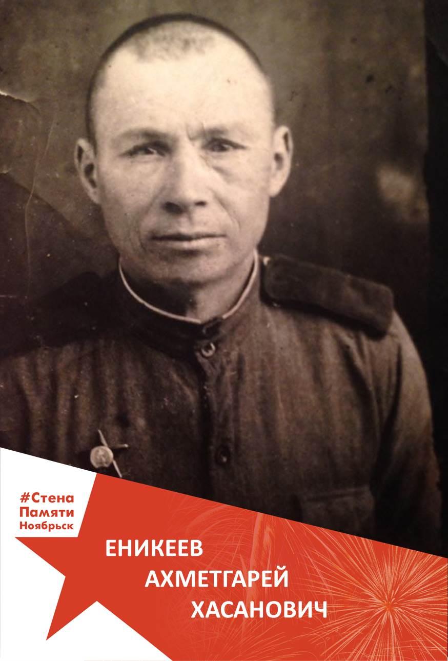 Еникеев Ахметгарей Хасанович