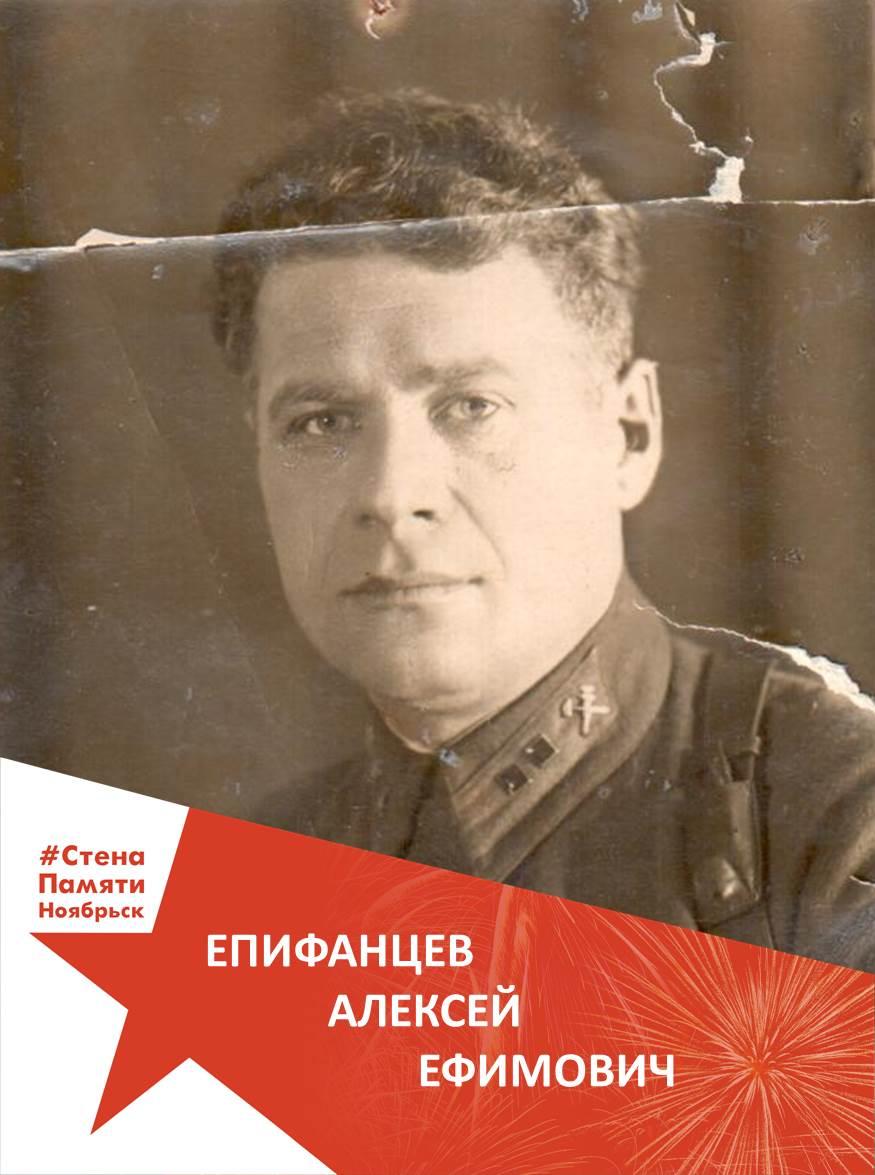 Епифанцев Алексей Ефимович