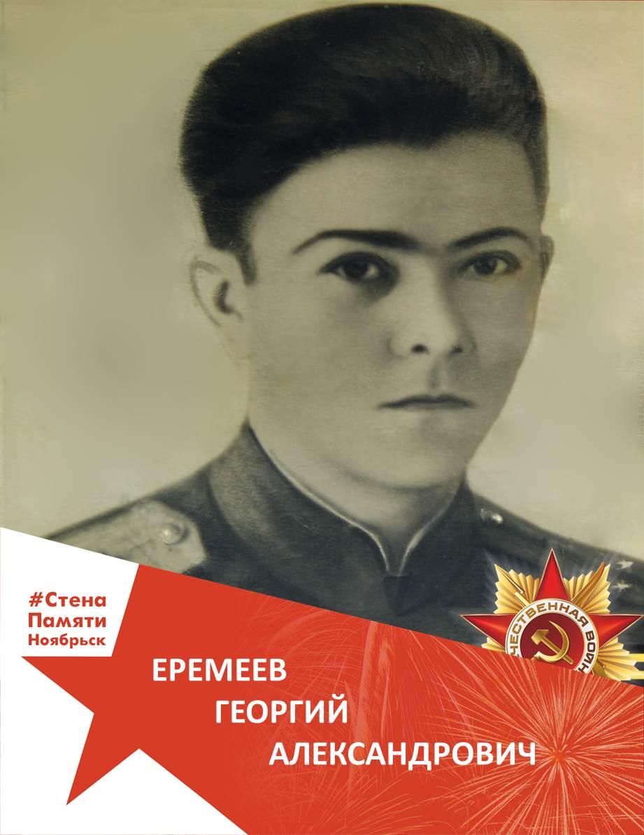 Еремеев Георгий Александрович
