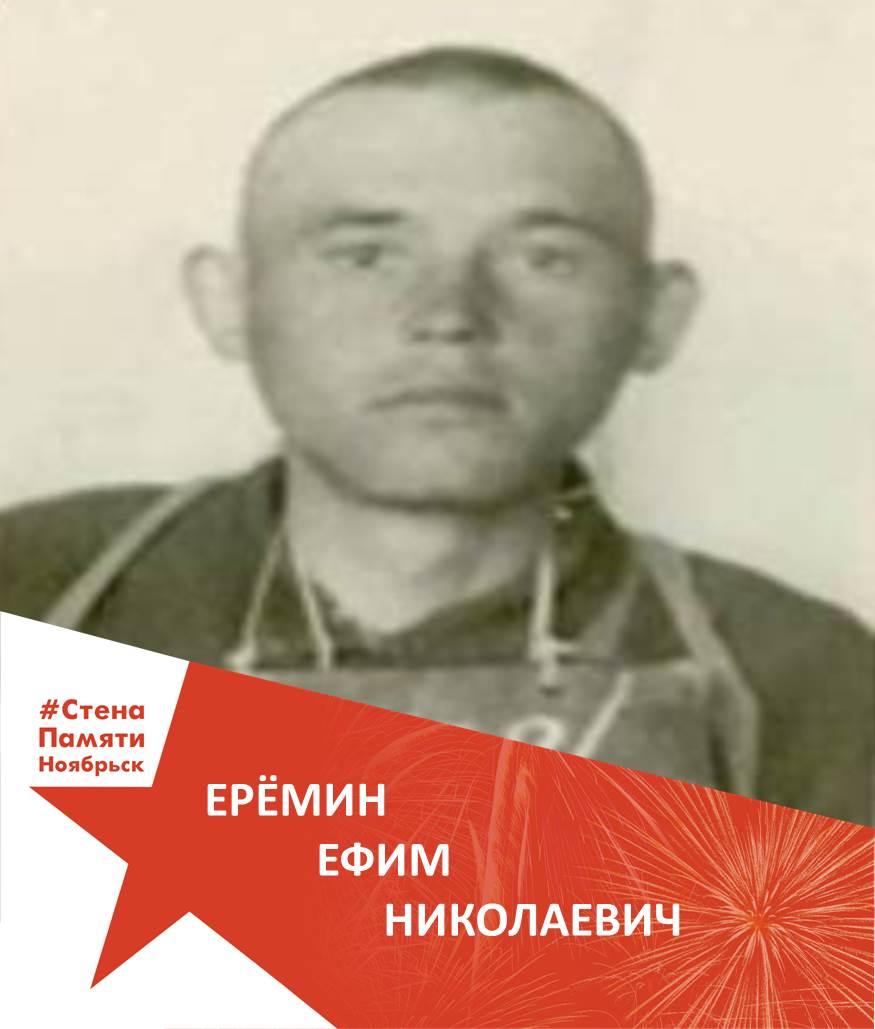 Ерёмин Ефим Николаевич