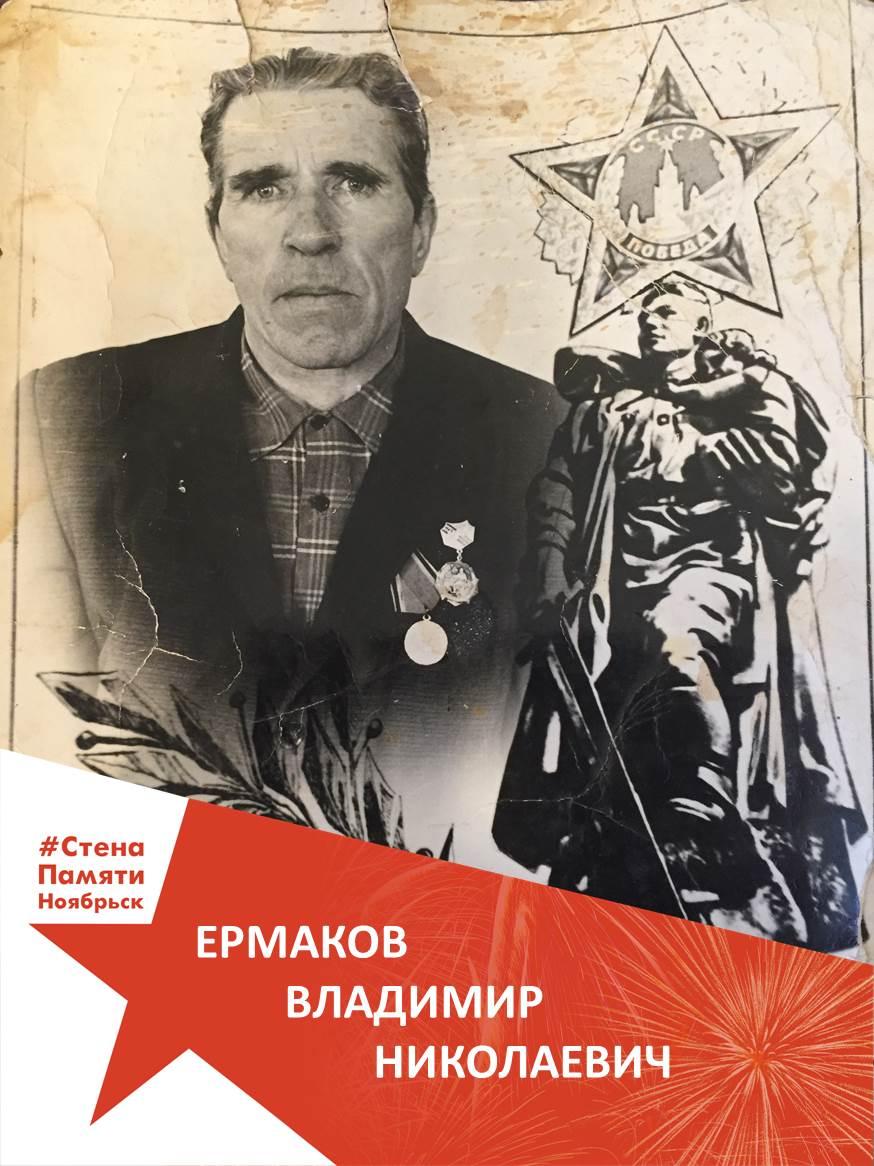 Ермаков Владимир Николаевич