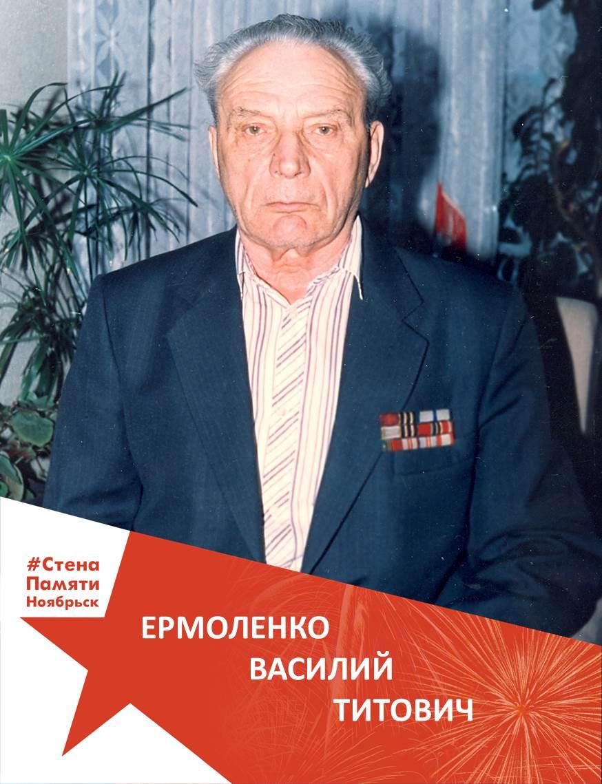 Ермоленко Василий Титович