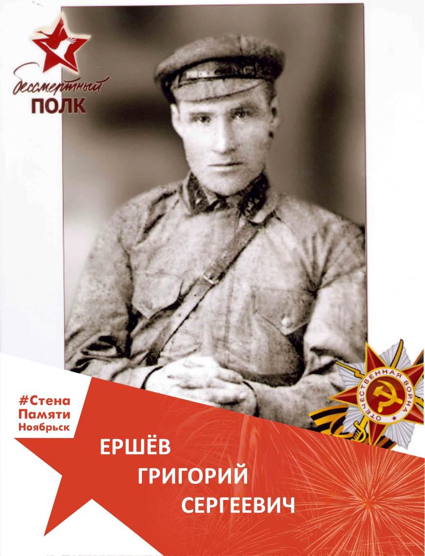Ершёв Григорий Сергеевич