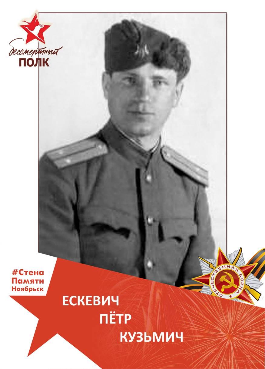 Ескевич Пётр Кузьмич