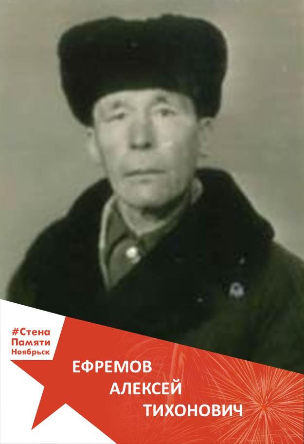 Ефремов Алексей Тихонович