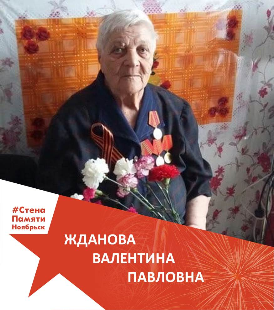 Жданова Валентина Павловна