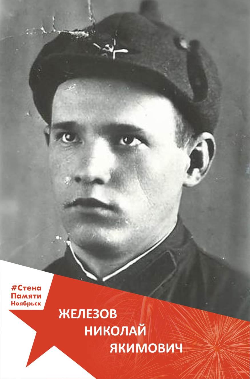 Железов Николай Якимович