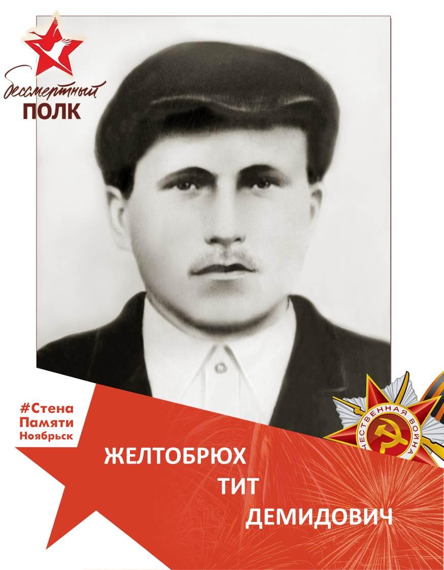 Желтобрюх Тит Демидович