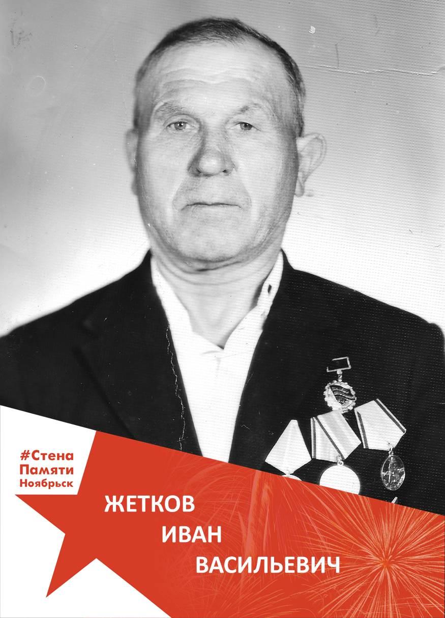 Жетков Иван Васильевич
