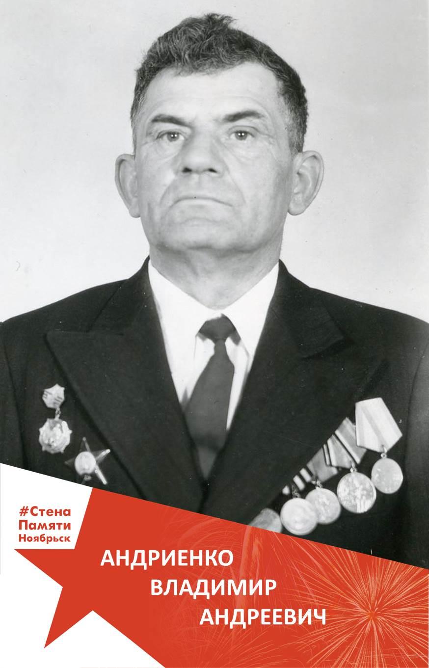 Андриенко Владимир Андреевич