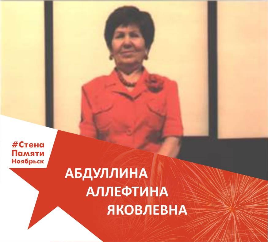 Абдуллина Аллефтина Яковлевна