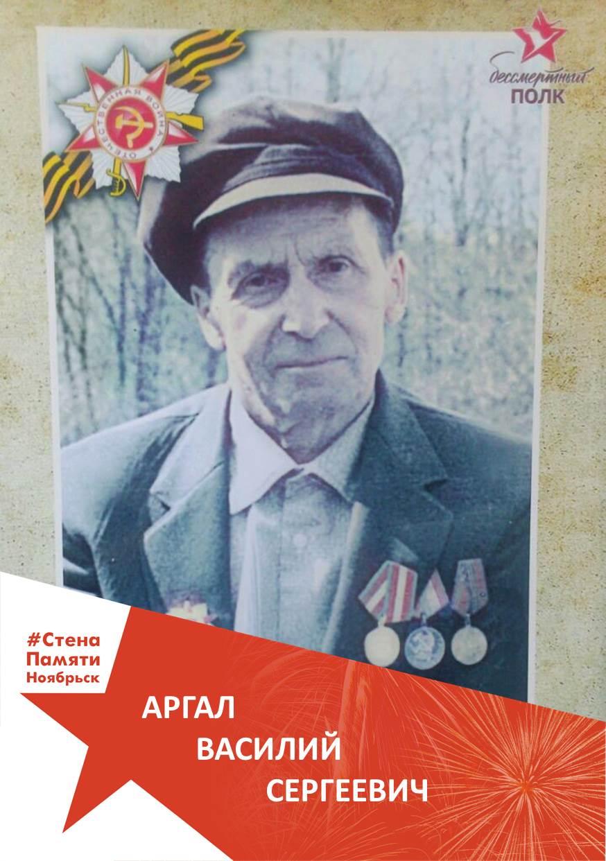 Аргал Василий Сергеевич