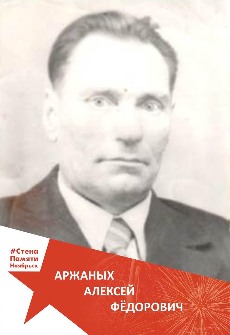 Аржаных Алексей Фёдорович