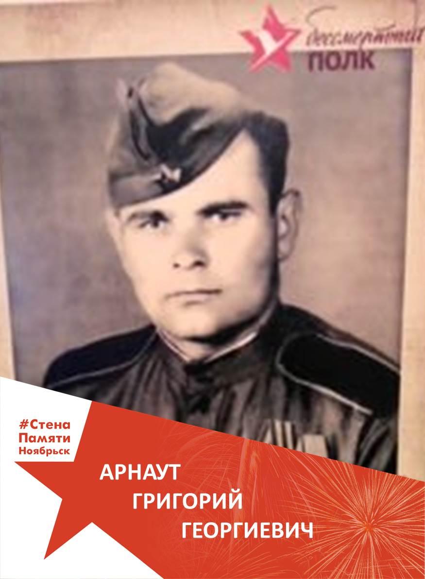 Арнаут Григорий Георгиевич