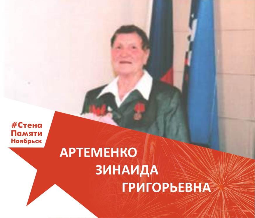 Артеменко Зинаида Григорьевна