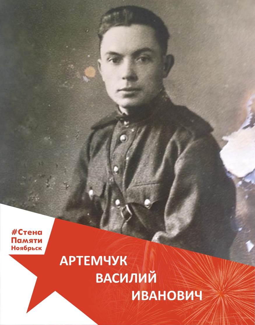 Артемчук Василий Иванович