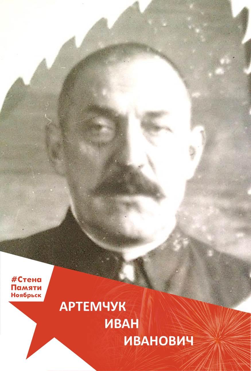 Артемчук Иван Иванович