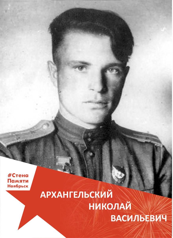 Архангельский Николай Васильевич