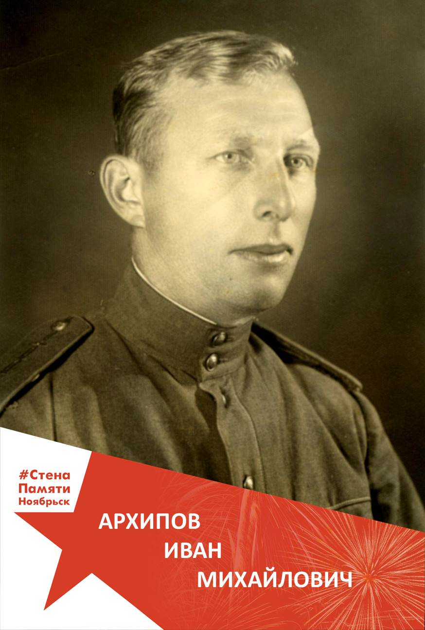 Архипов Иван Михайлович