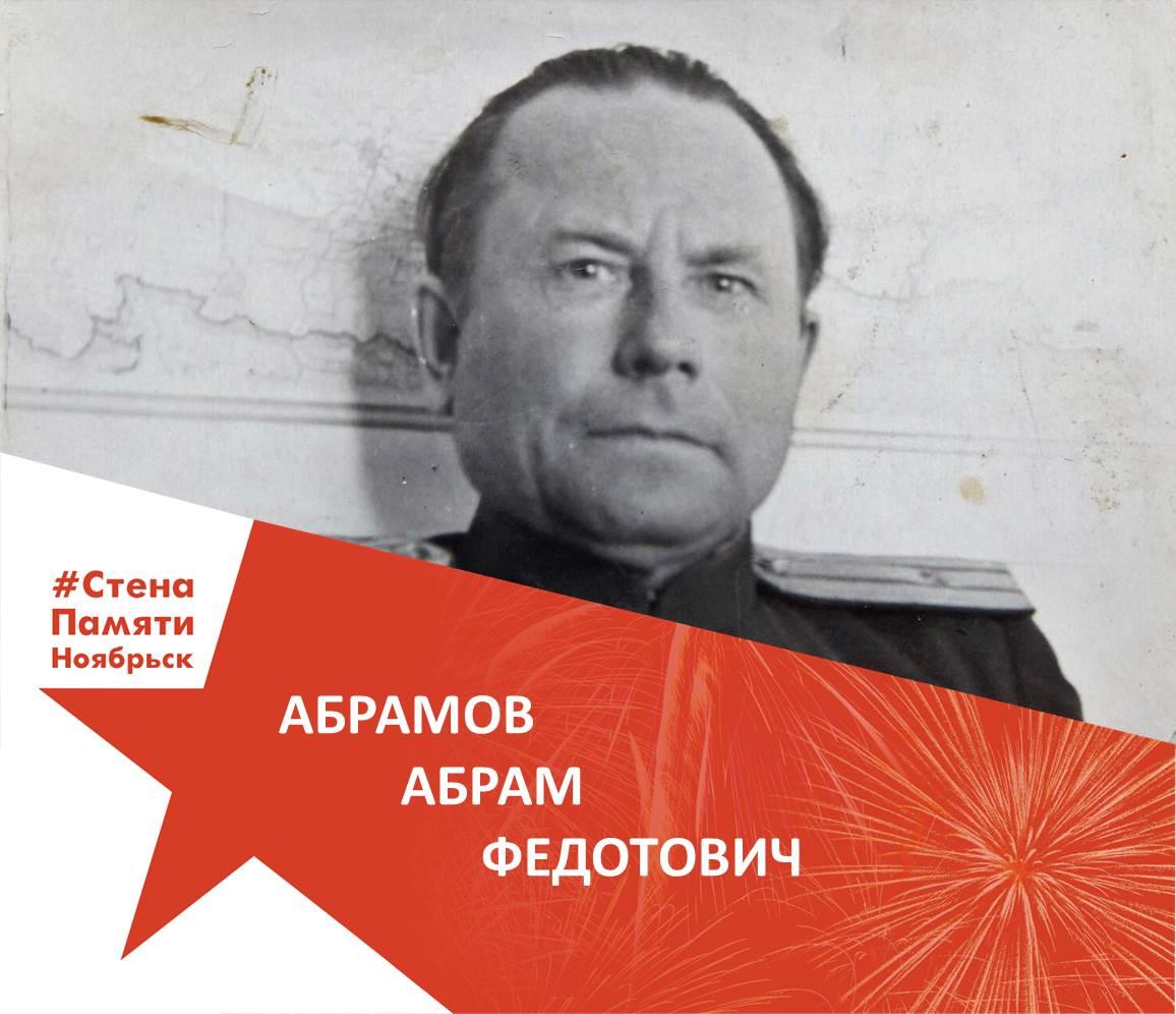 Абрамов Абрам Федотович