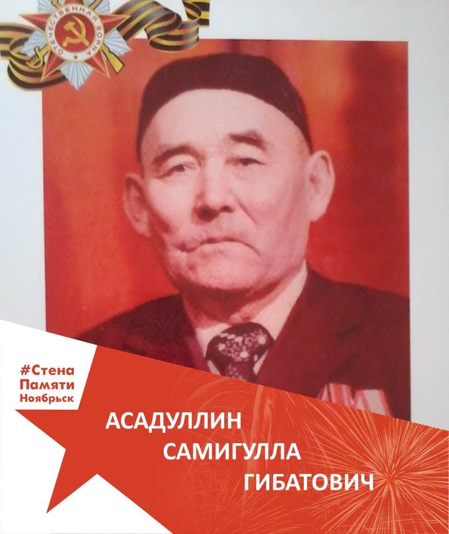 Асадуллин Самигулла Гибатович