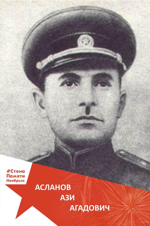 Асланов Ази Агадович