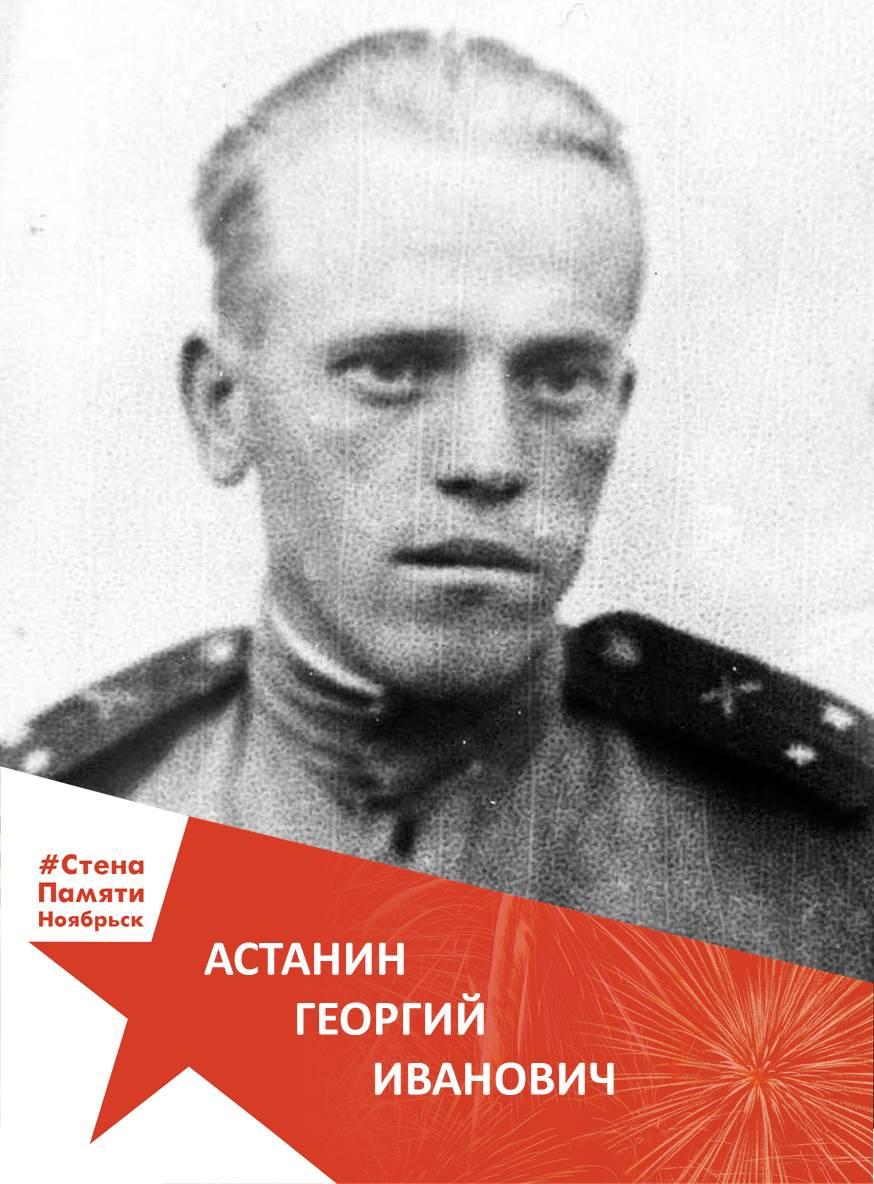 Астанин Георгий Иванович