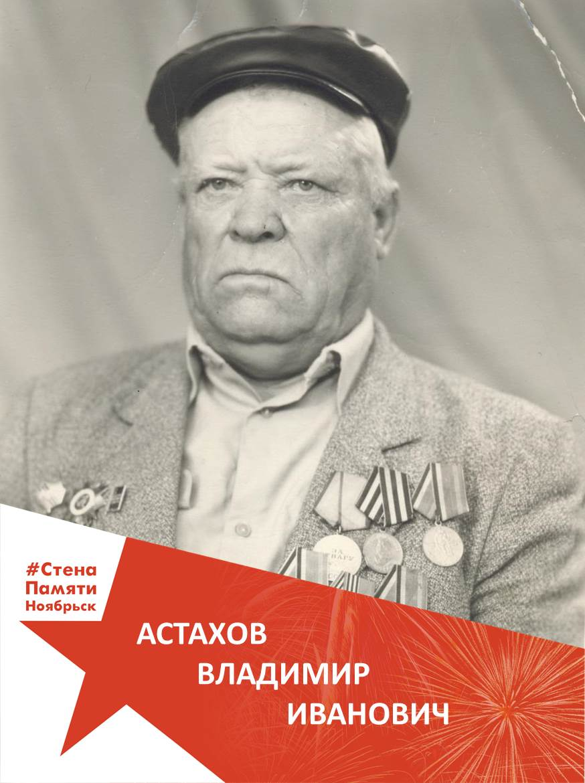 Астахов Владимир Иванович
