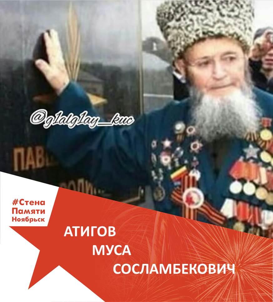 Атигов Муса Сосламбекович