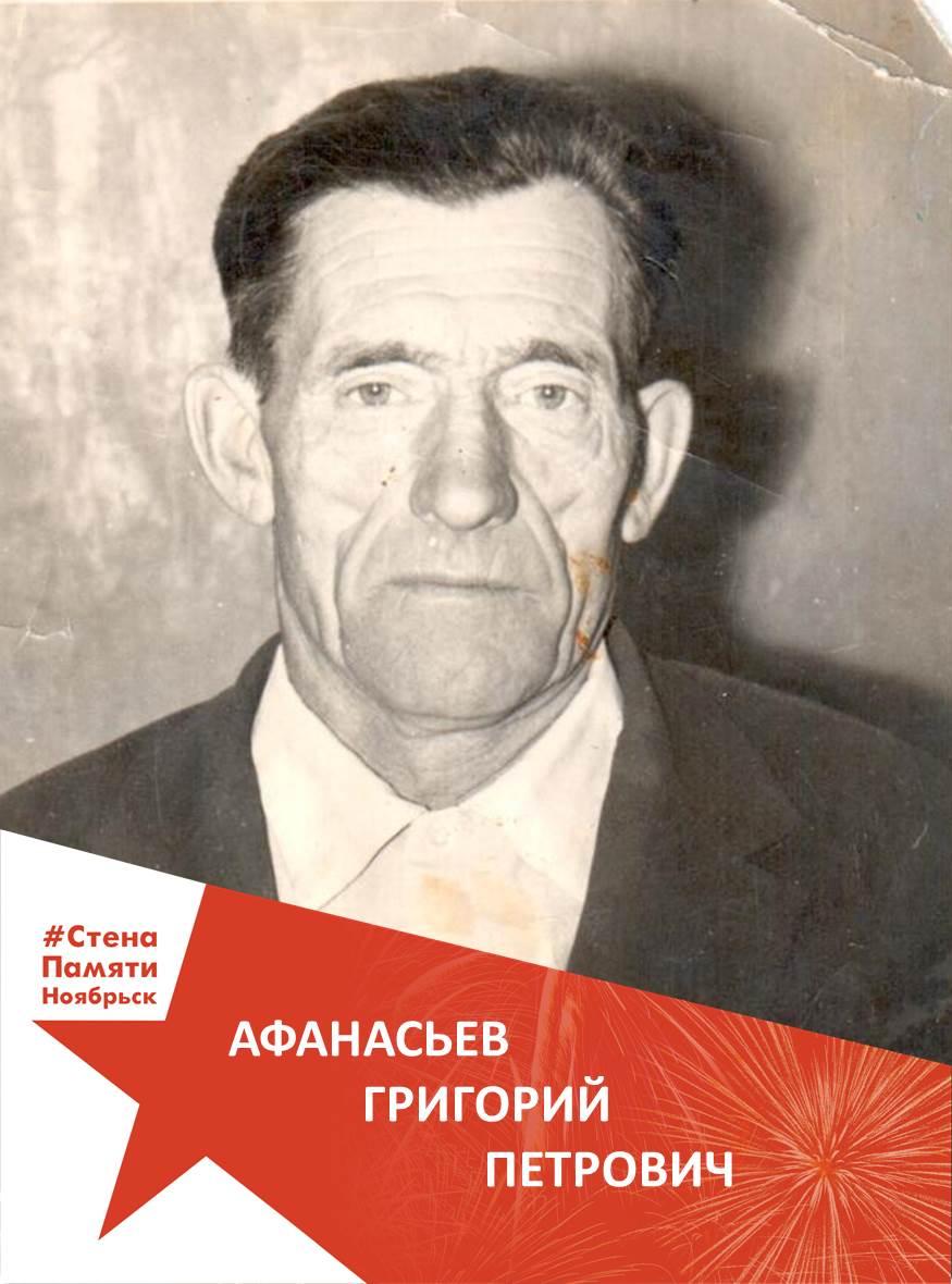 Афанасьев Григорий Петрович