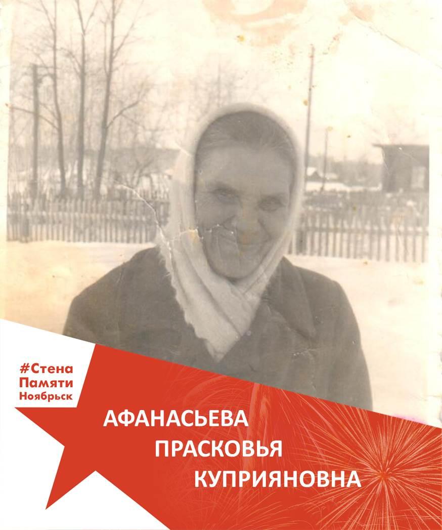 Афанасьева Прасковья Куприяновна