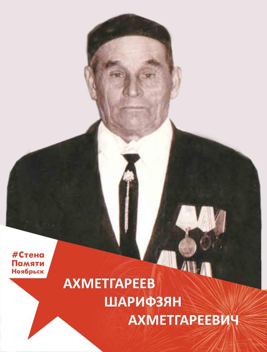 Ахметгареев Шарифзян Ахметгареевич