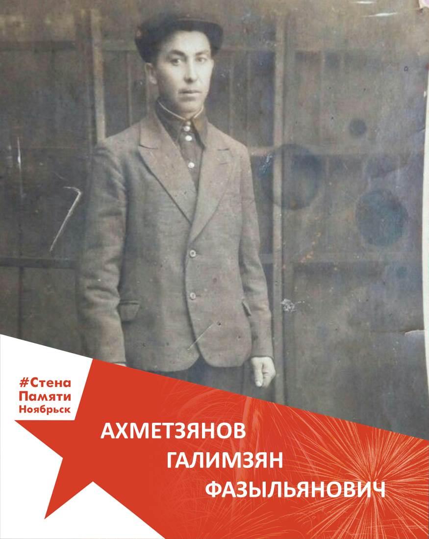 Ахметзянов Галимзян Фазыльянович