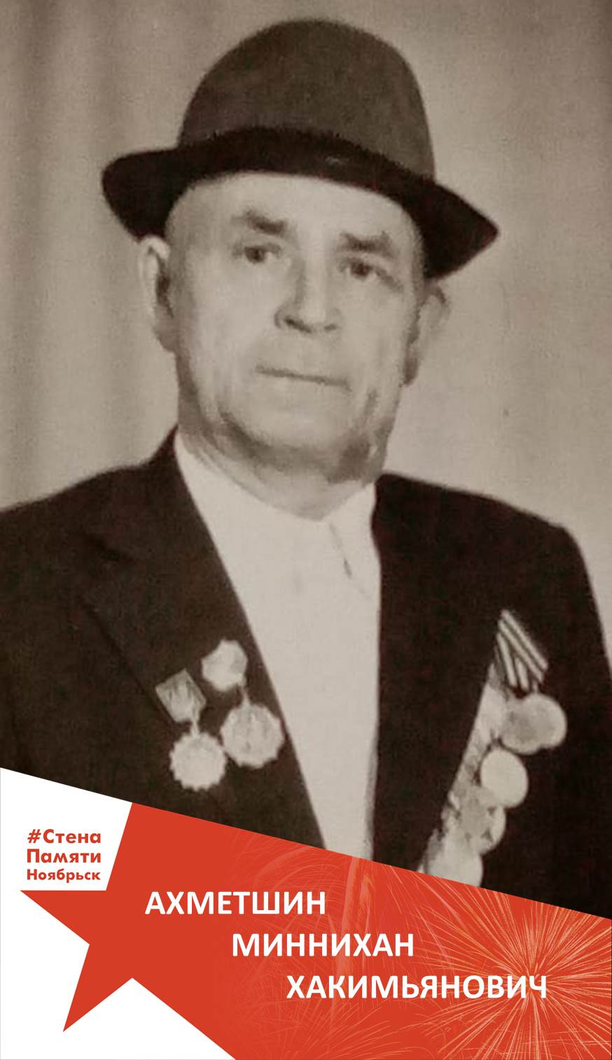 Ахметшин Миннихан Хакимьянович