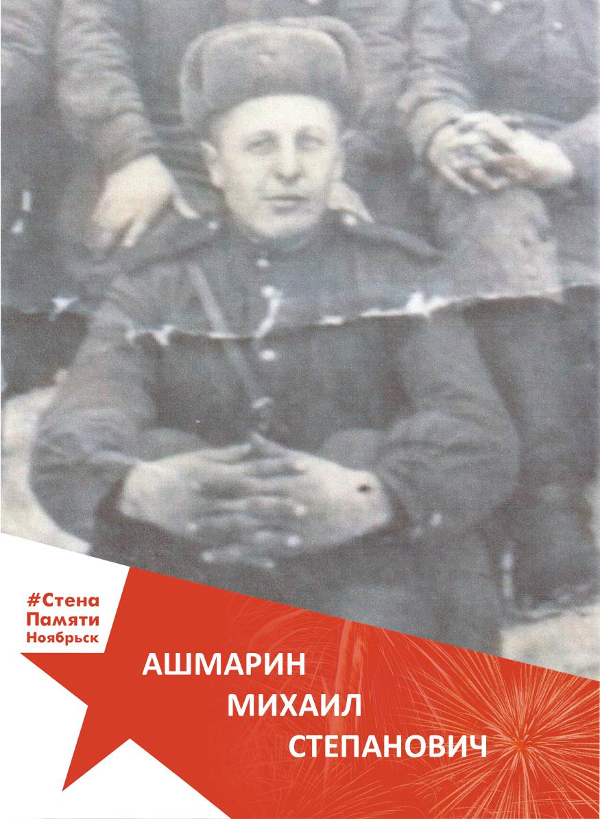 Ашмарин Михаил Степанович