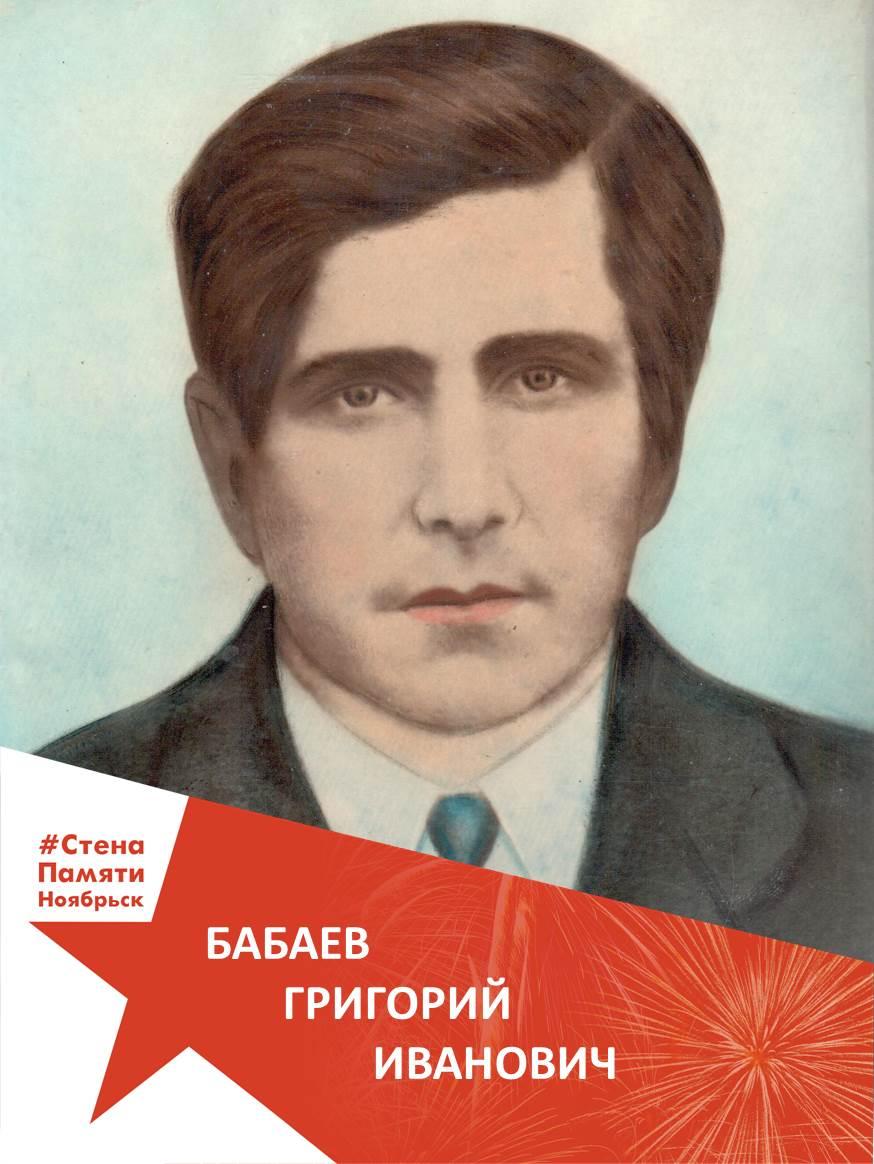 Бабаев Григорий Иванович