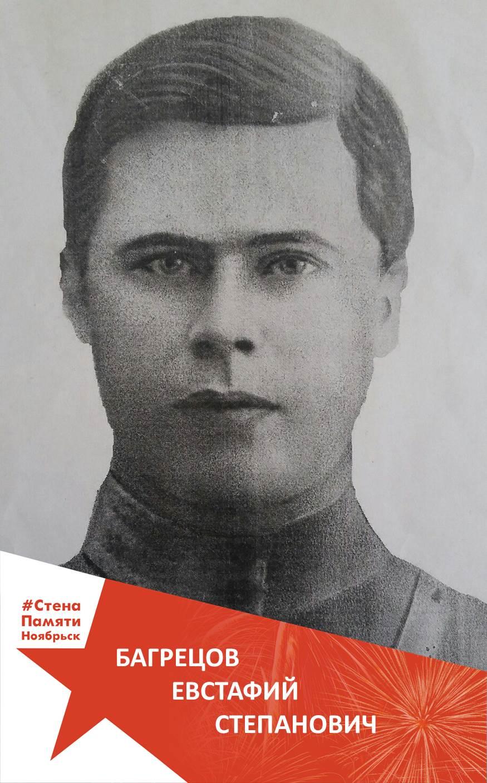 Багрецов Евстафий Степанович