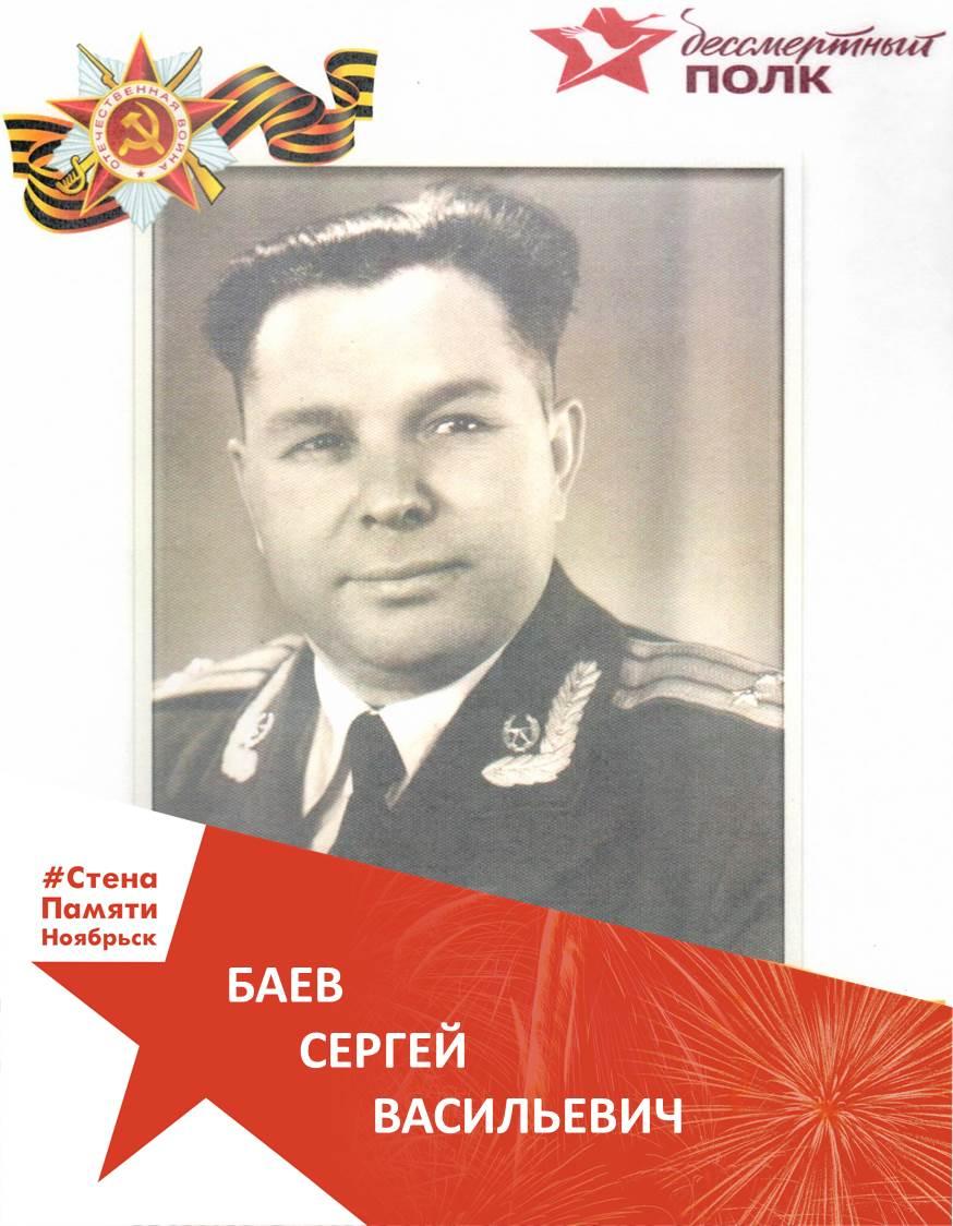 Баев Сергей Васильевич